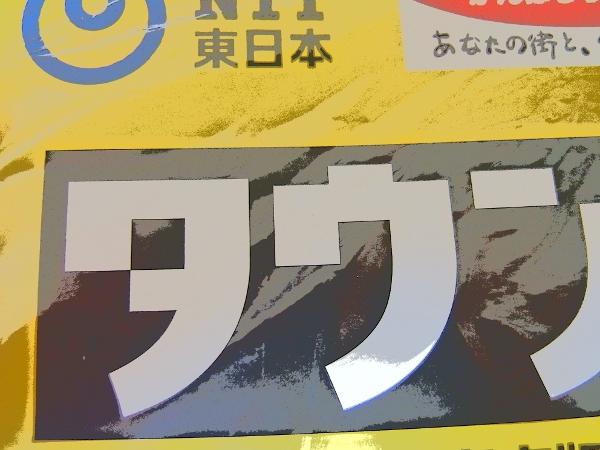 NTTタウンページの表紙