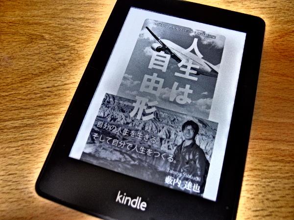 「人生は自由形」をKindle PaperWhiteで読む