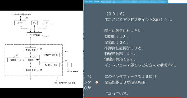 特許明細書の図とXmindの画面を並べる