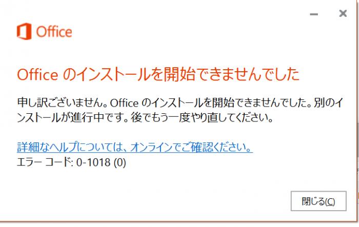 Microsoft Officeインストール時のエラー画面