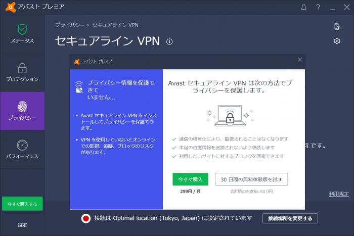 アバスト セキュアラインVPN画面